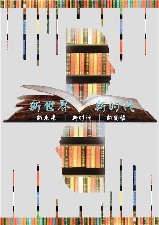 两院图书馆杯主题海报创意设计大赛征稿作品欣赏
